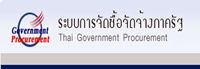 thai govenment procurement